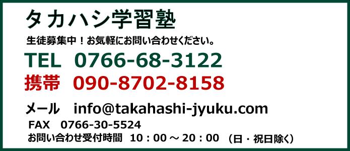 タカハシ学習塾